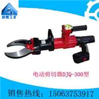 供应DJQ-300型电动剪切器