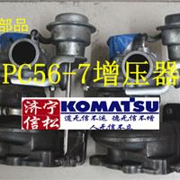 供应小松PC56-7涡轮增压器