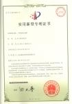 旋流过滤器专利证书