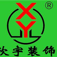 西安专业装修公司|西安装修公司