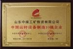 中国运转设备制造十强企业