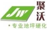 深圳聚沃地坪材料有限公司