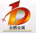 广东金鹏金属材料有限公司