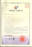 包装外观设计专利证书