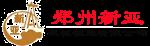 郑州新亚机械制造有限公司