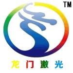 郑州龙门激光设备有限公司