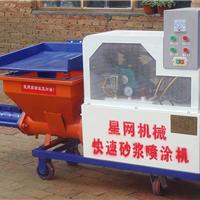 供应快速砂浆涂国产|快速砂浆涂效果|河北星网公司