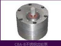 供应泰力CBA-B2.5-100不锈钢齿轮泵