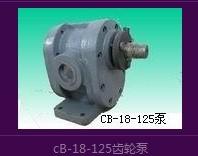 供应CB-18-125带脚座齿轮泵