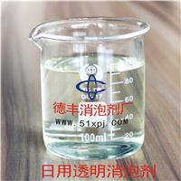 供应日用透明消泡剂公司,德丰消泡剂专家