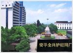 河北省安平县全兴护栏网片厂
