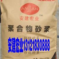 供应AJ200高强修补砂浆