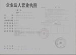 广州昌润电器有限公司