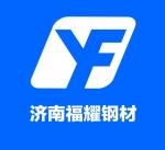 济南福耀钢材有限公司