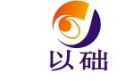 郑州市以础建材有限公司