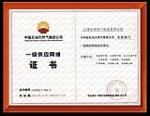 中石化一级入网证