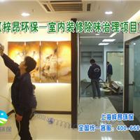 上海写字楼办公室别墅室内除甲醛