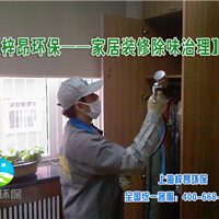 上海装修除味治理公司