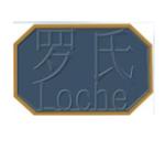 武汉市罗氏化学科技发展有限公司