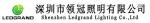 深圳市领冠照明有限公司