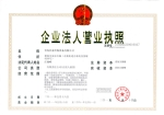 青岛泛泰环保设备有限公司营业执照