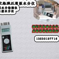 SH-01石膏板含水率检测仪、石膏板水分仪