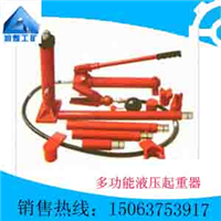 供应多功能液压起重器、起重器