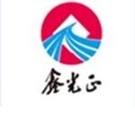 鑫光正建筑节能开发有限公司