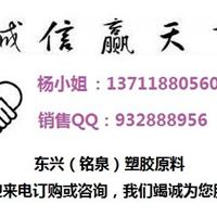 东莞市东兴(铭泉)塑胶原料有限公司