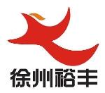 徐州裕丰通用机械设备有限公司