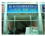 深圳市平湖盛泰化工助剂有限公司