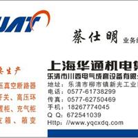乐清市川西电气成套设备有限公司