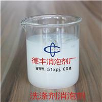 供应洗涤剂消泡剂厂,德丰更专业
