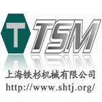 上海铁杉机械有限公司