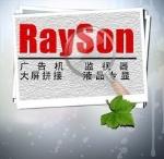 上海雷松实业有限公司