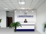 广州市殊特舞台灯光音响设备有限公司