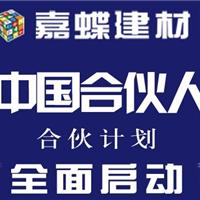 上海嘉蝶建材有限公司