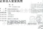 上海名田实业有限公司