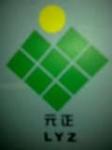河南元正新型建材有限公司