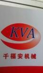 北京千福安机械设备有限公司