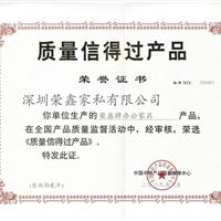 深圳办公家具荣鑫家私有限公司