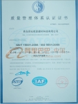 ISO9001:2008国际质量体系认证