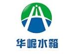 长沙大川不锈钢水箱有限公司