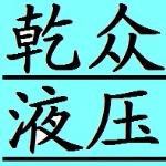 重庆乾众液压机械制造厂