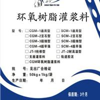 供应抗震环氧树脂灌浆料