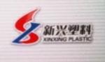 山东邹平新兴塑料科技有限公司