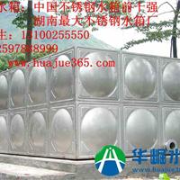 【华崛】湘潭不锈钢水箱 生活水箱 华崛水箱