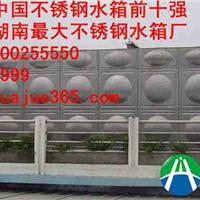 【长沙】不锈钢水箱厂 消防水箱 华崛水箱