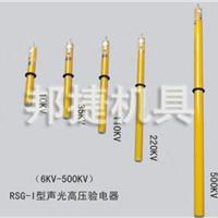 供应RSG-11型高压声光验电器
