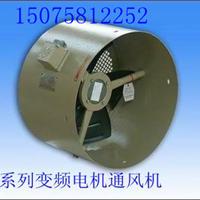 G系列变频调速三相异步电机通风机衡水厂家供应